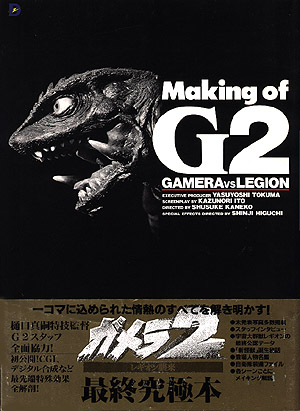 Making of Gamera 2: Gamera vs Legion